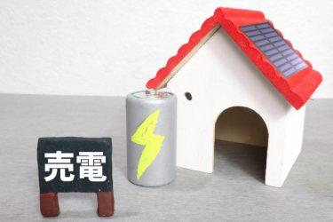 「自分たちで自分たちの街の電気を作る!」 市民出資で再生可能エネ進める動き広がる<ライフスタイル 地域とお金の流れが変わる>