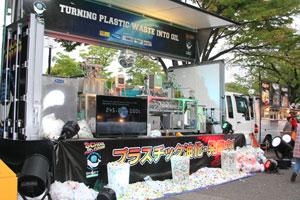 プラスチックを混合油に変える装置を積んだトラック。全国の海岸で清掃活動を実施する。