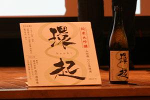 澄川酒造場が作った吟醸酒。愛好家からも味が良いと評判だ。