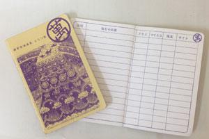 地域通貨「萬」で使う通帳。利用者は300人までに増えた。
